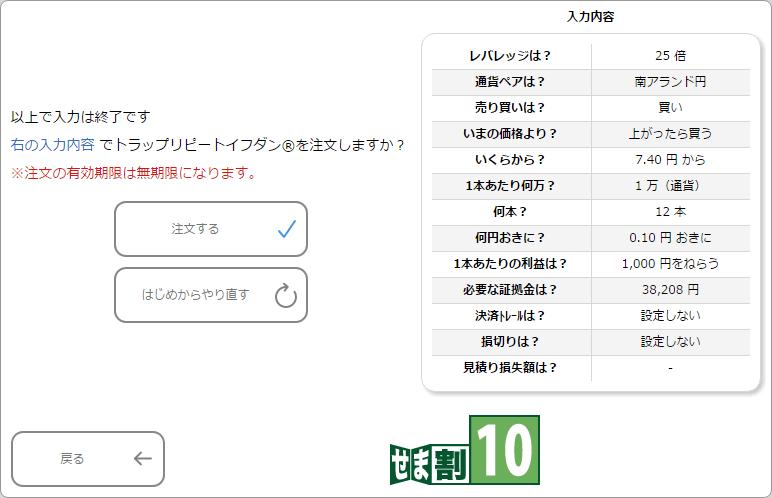 toraripi-2-4