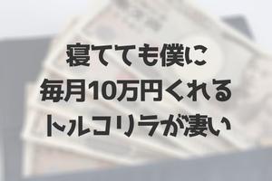 寝てても僕に毎月10万円くれるトルコリラが凄い