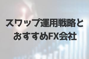 スワップ運用戦略とおすすめFX会社