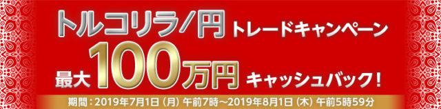 トルコリラ円キャッシュバックキャンペーン