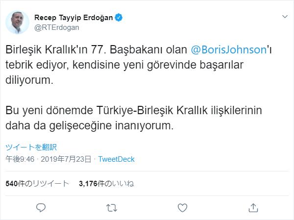 エルドアン大統領のTwitter