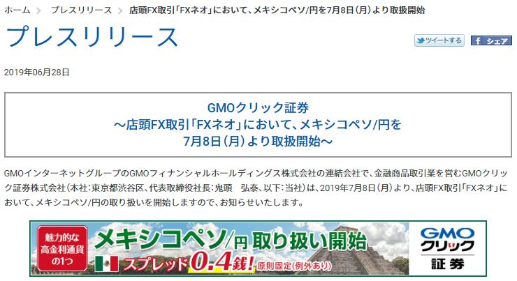 GMOクリック証券メキシコペソ取扱い開始プレスリリース